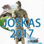第9回日本関節鏡・膝・スポーツ整形外科学会