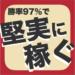 勝率97%で堅実に稼ぐ〜黒川こうき公式アプリ〜