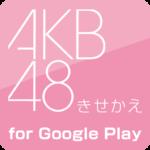 AKB48 HOME(公式)