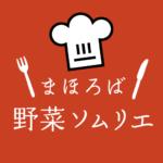 野菜ソムリエARアプリ