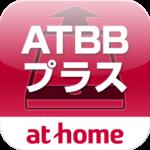 ATBBプラス