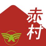 [Akamura] 福岡県田川郡赤村