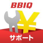 BBIQサポート