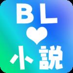 BL小説アプリ