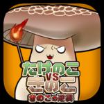 Bamboo shoots vs Mushroom