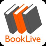 電子書籍BookLive!Reader