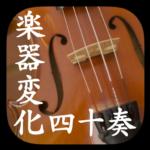 Brain Training-Aha musical