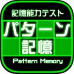 Brain Training-Pattern memory