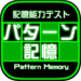 Brain Training-Pattern memory