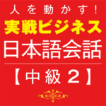 Business Japanese -Intmd.2