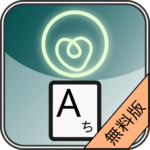 タブレット対応 タイピング練習 CATAタイプ 無料版