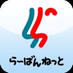 らーばんねっと 地域情報アプリ(CNC地域情報アプリ)