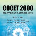 COCET 2600