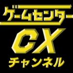 ゲームセンターCXチャンネル GCCXch.