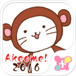 Cute wallpaper-Akeome! 2016-