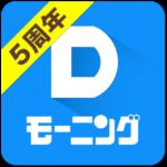 Dモーニング- 週刊マンガ誌モーニングが読めるアプリ