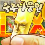 숙주나물인DX – 충격의 숙주 육성