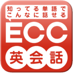 ECC 英会話