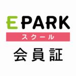 EPARKスクール会員証