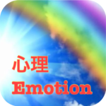 心理ケアEmotion