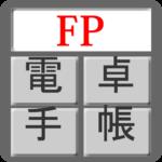 FP電卓手帳