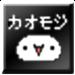 顔文字ツール Free
