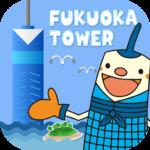 FukuokaTower View Guide