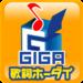 GIGA KASHI HOUDAI