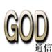 GOD通信