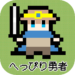 Game Creator -Heppiri Hero-