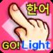 韓国語 漢字でGo!語!Light