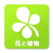 GreenSnap – 観葉植物やガーデニングの写真共有