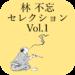 Hayashi Fubo Selection Vol.1