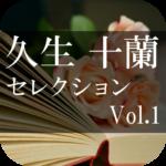 Hisao Jyuran Selection Vol.1