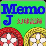 メモJ MJ幻球戦記録【プロ卓・幻球バトル・最強位バトル】