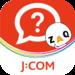 J:COMサポート – 料金確認、よくある質問、QRコード読取