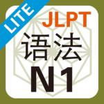 JLPT N1 语法 Lite