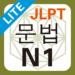 JLPT N1 문법 Lite
