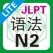 JLPT N2 语法 Lite