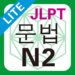 JLPT N2 문법 Lite
