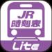 デジタル JR時刻表 Lite