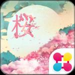Japanese Kanji「桜」 Wallpaper