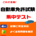 Japanese car license exam APP