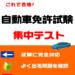 Japanese car license exam APP