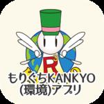 もりぐちKANKYO(環境)アプリ