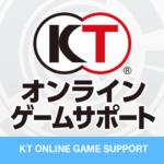 KTオンラインゲームサポート