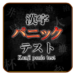 Kanji panic test