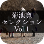 Kikuchi Kan Selection Vol.1