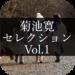 Kikuchi Kan Selection Vol.1