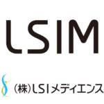 LSIM検査案内